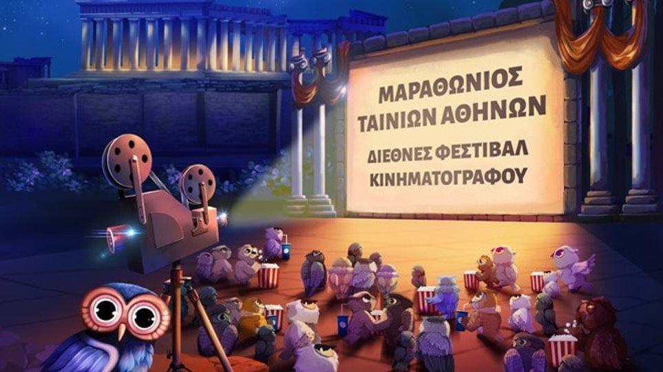 Μαραθώνιος Ταινιών Αθηνών
