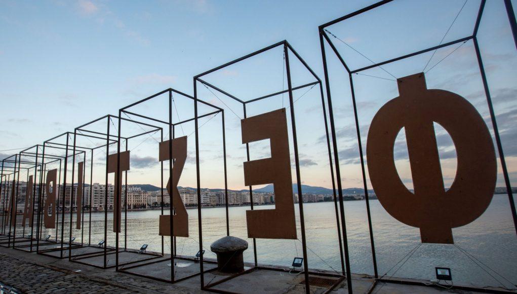 Φεστιβάλ Θεσσαλονίκης